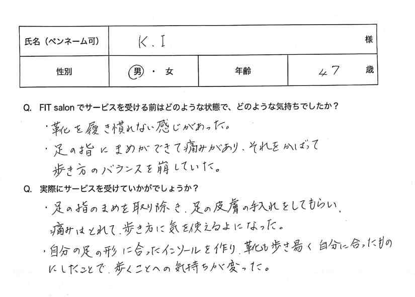 K.I.様_お客様の声.jpg